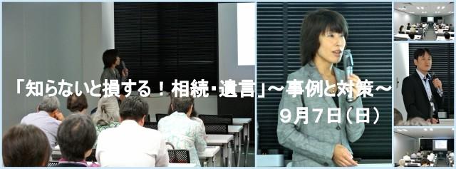 1-20140713三社合同セミナー