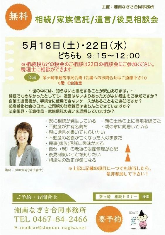 5月の相続/家族信託/遺言/後見無料相談会のお知らせ
