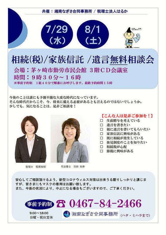 相続(税)/家族信託/遺言無料相談会のお知らせ