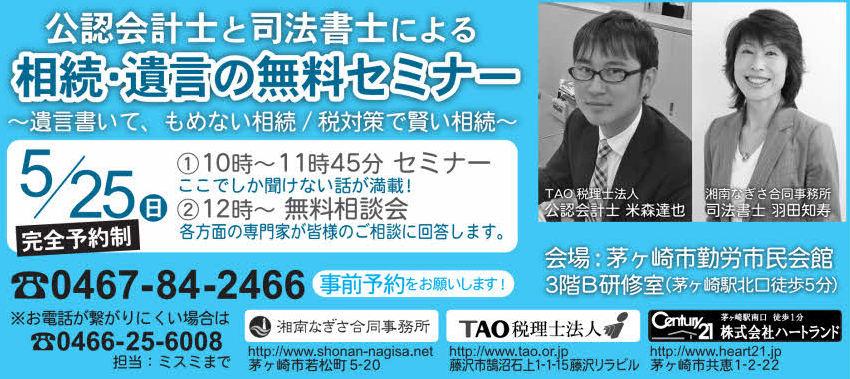 1-湘南なぎさ合同事務所2014 5 1(時間修正)