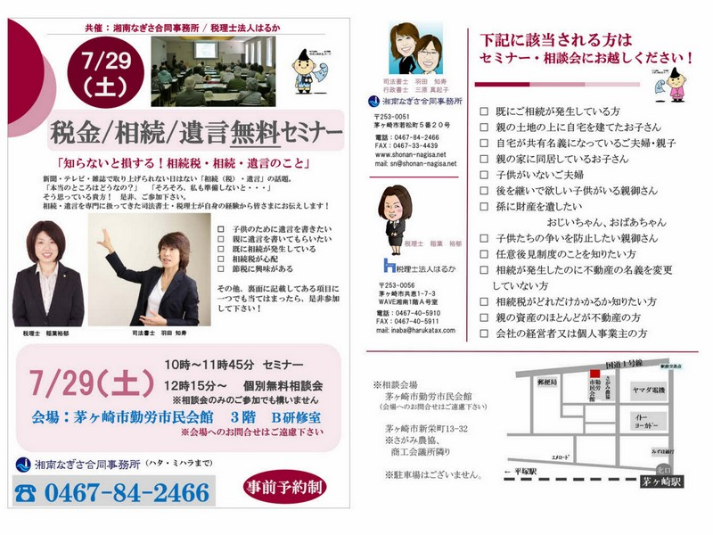 7月の税金/相続/遺言無料セミナー&相談会のお知らせ