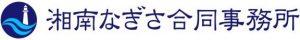 湘南なぎさ合同事務所(司法書士・行政書士)