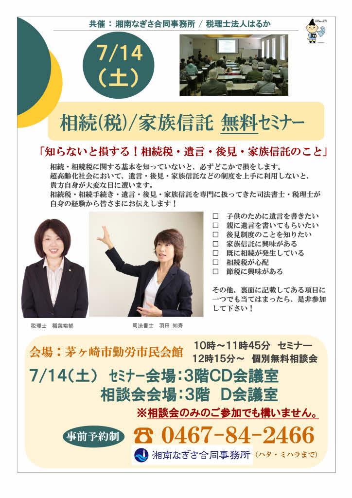 7月の相続(税)/家族信託無料セミナー&相談会のお知らせ