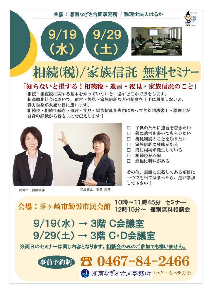 9月の相続(税)/家族信託無料セミナー&個別相談会のお知らせ