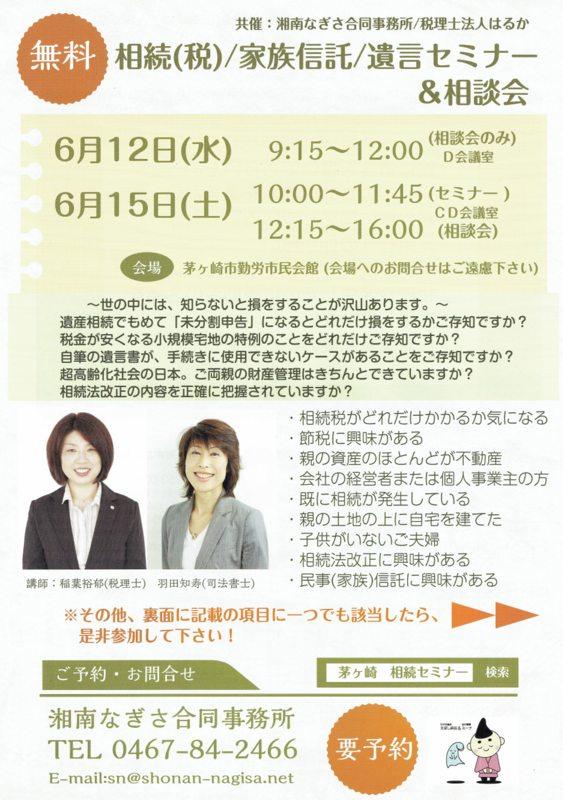 6月の相続(税)/家族信託/遺言セミナー&相談会のお知らせ