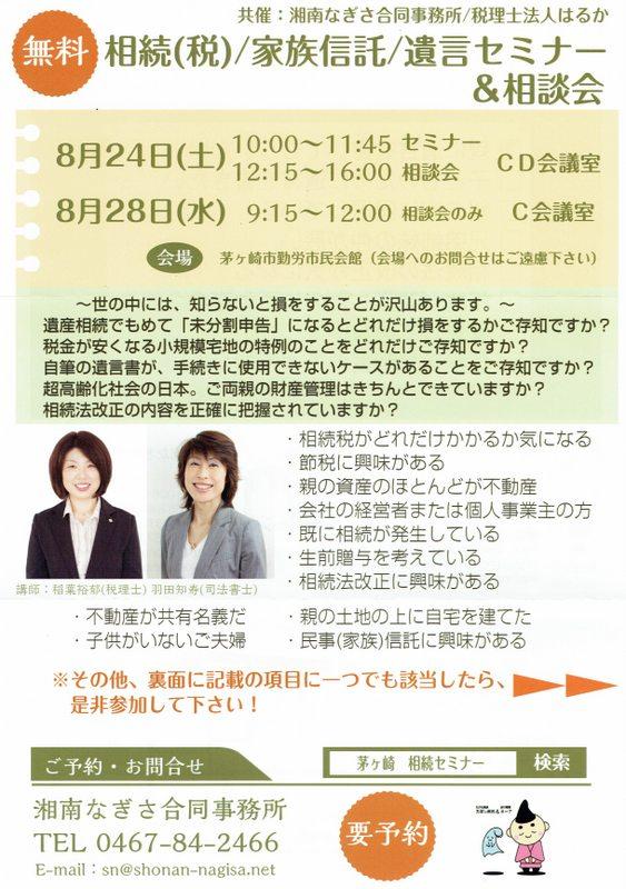 8月の相続(税)/家族信託/遺言セミナー&相談会のお知らせ