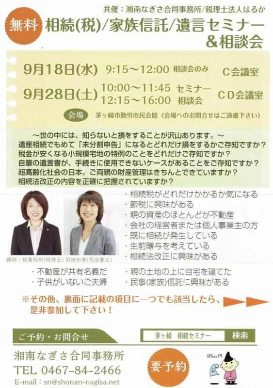 【無料】9月の相続(税)/家族信託/遺言セミナー&相談会のお知らせ