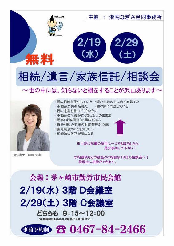 2月の相続/遺言/家族信託無料相談会のお知らせ