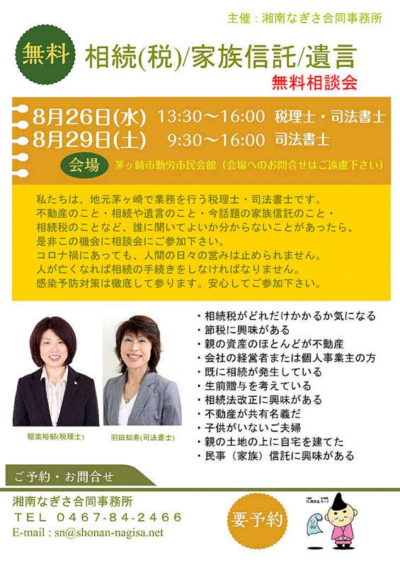 8月の相続(税)/家族信託/遺言無料相談会のお知らせ