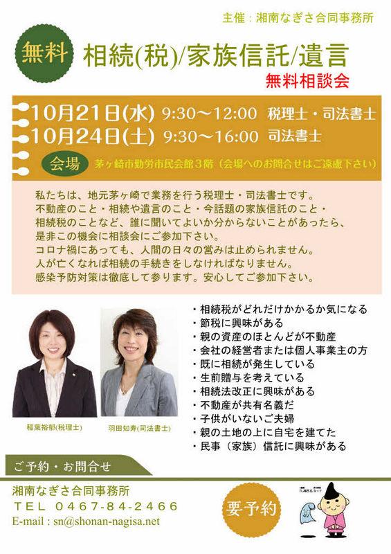 10月の相続(税)/家族信託/遺言無料相談会のお知らせ