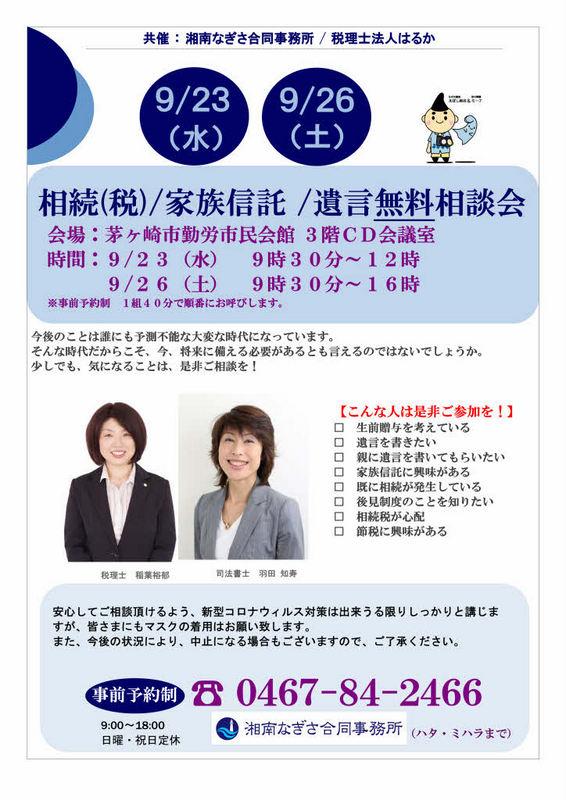 9月の相続(税)/家族信託/遺言無料相談会のお知らせ