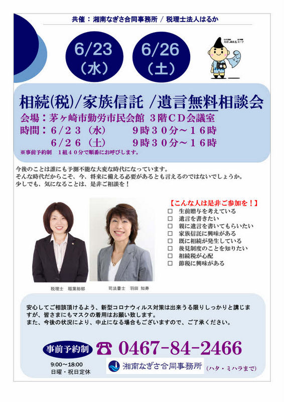 6月の相続(税)・家族信託・遺言無料相談会